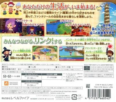 ファンタジーライフ LINK! 3DS backM (BLKJ)