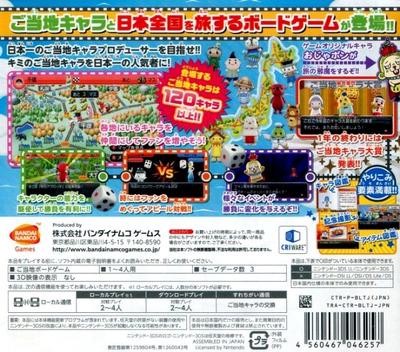 ご当地鉄道 〜ご当地キャラと日本全国の旅〜 3DS backM (BLTJ)