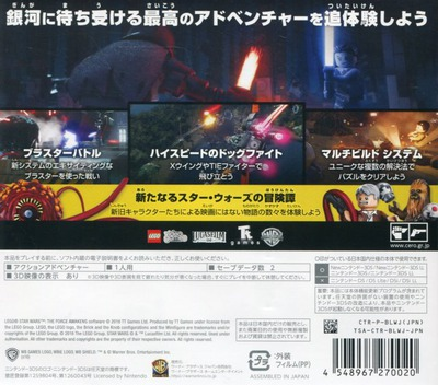 LEGO スター・ウォーズ/フォースの覚醒 3DS backM (BLWJ)