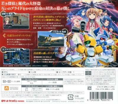 メダロット8 カブトVer. 3DS backM (BMKJ)