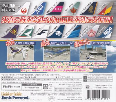 ぼくは航空管制官 エアポートヒーロー3D 成田 ALL STARS 3DS backM (BNAJ)