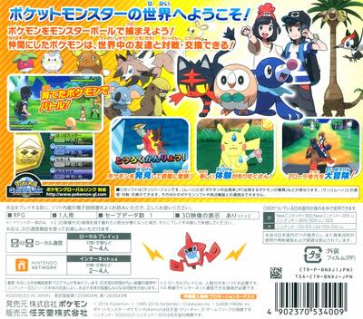 ポケットモンスター サン 3DS backM (BNDJ)
