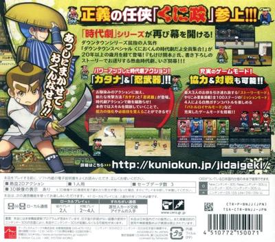 ダウンタウン熱血時代劇 3DS backM (BNJJ)