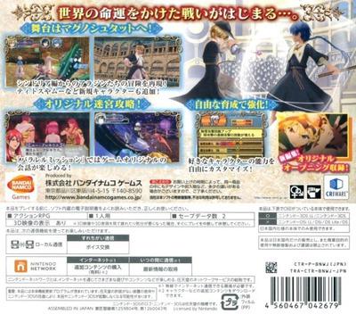 マギ 新たなる世界 3DS backM (BNWJ)
