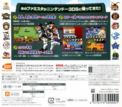 プロ野球 ファミスタ リターンズ 3DS backM (BP5J)