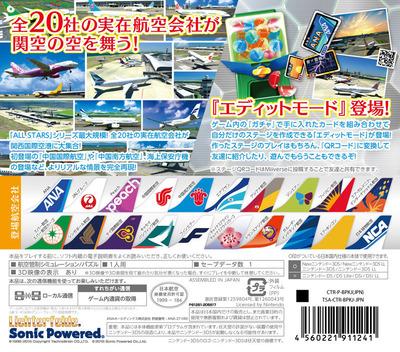 ぼくは航空管制官 エアポートヒーロー3D 関空 ALL STARS 3DS backM (BPKJ)