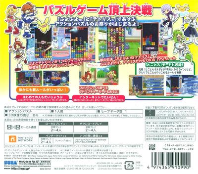 ぷよぷよテトリス 3DS backM (BPTJ)