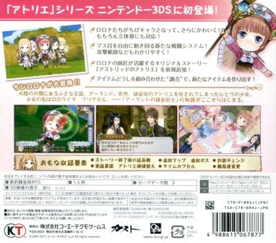 新・ロロナのアトリエ はじまりの物語 〜アーランドの錬金術士〜 3DS backM (BRAJ)