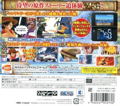 ワンピース ROMANCE DAWN 冒険の夜明け 3DS backM (BRDJ)