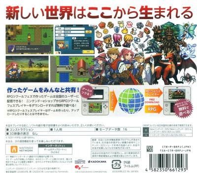 RPGツクール フェス 3DS backM (BRPJ)