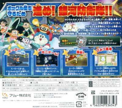 ドラえもん のび太の宇宙英雄記(スペースヒーローズ) 3DS backM (BS5J)