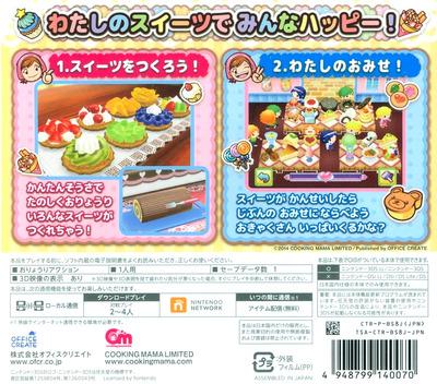 クッキングママ:わたしのスイーツショップ 3DS backM (BS8J)
