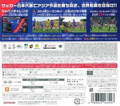 ワールドサッカーウイニングイレブン 2014 蒼き侍の挑戦 3DS backM (BSBJ)