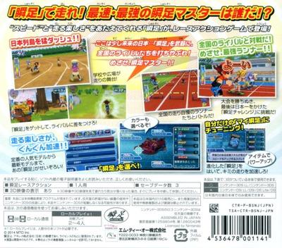 瞬足 めざせ!全国最強ランナー 3DS backM (BSNJ)