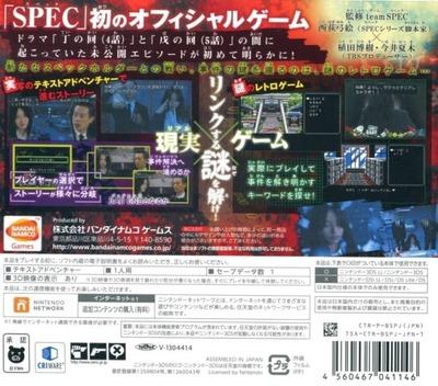 SPEC〜干〜 3DS backM (BSPJ)