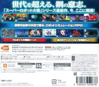 スーパーロボット大戦BX 3DS backM (BSRJ)