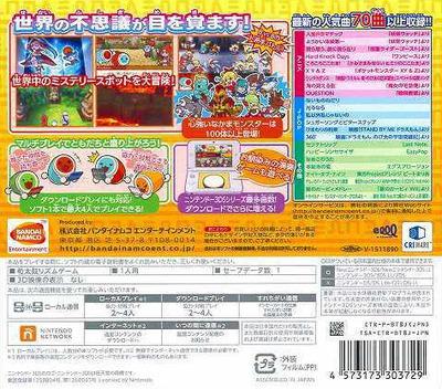 太鼓の達人 ドコドン!ミステリーアドベンチャー 3DS backM (BT8J)