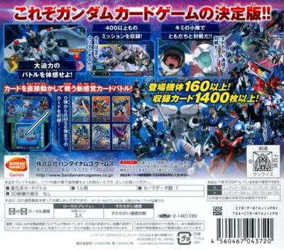 ガンダムトライエイジSP 3DS backM (BTAJ)