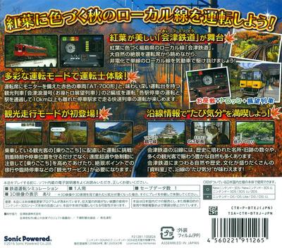 鉄道にっぽん! 路線たび 会津鉄道編 3DS backM (BTXJ)