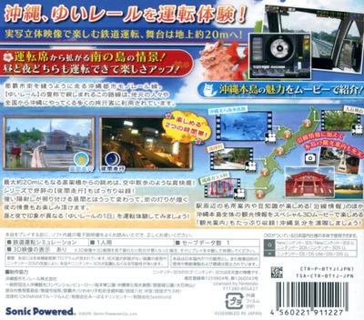 鉄道にっぽん!路線たび ゆいレール編 3DS backM (BTYJ)