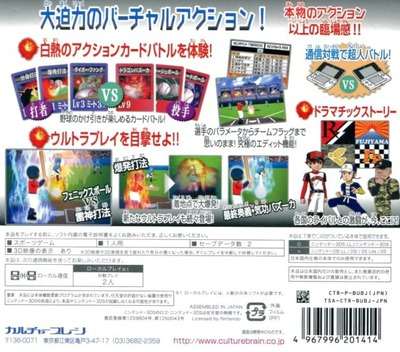 超人ウルトラベースボール アクションカードバトル 3DS backM (BUBJ)