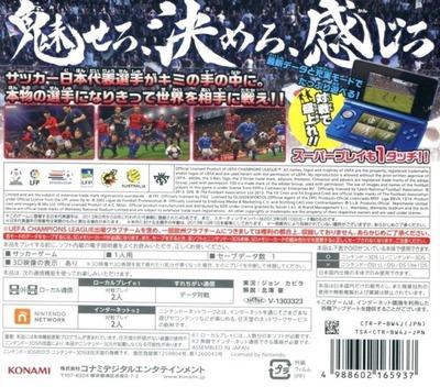 ワールドサッカー  ウイニングイレブン  2014 3DS backM (BW4J)