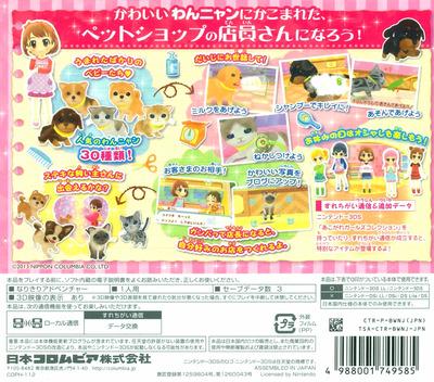わんニャンペットショップ 3DS backM (BWNJ)
