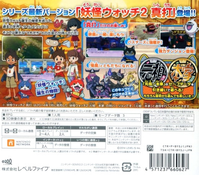 妖怪ウォッチ2 真打 3DS backM (BYSJ)