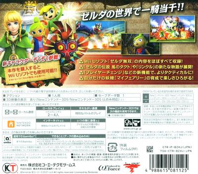 ゼルダ無双 ハイラルオールスターズ 3DS backM (BZHJ)