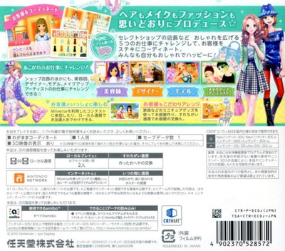 GIRLS MODE 3 キラキラ☆コーデ 3DS backM (ECDJ)