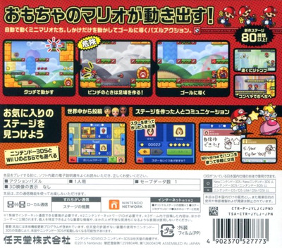 マリオvs.ドンキーコング みんなでミニランド 3DS backM (JYLJ)