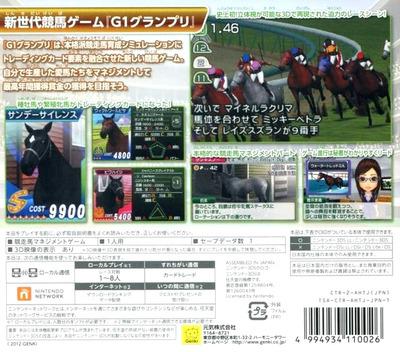 G1グランプリ 3DS backM2 (AHTJ)