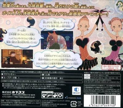 謎惑館 音の間に間に 3DS backM2 (ANWJ)