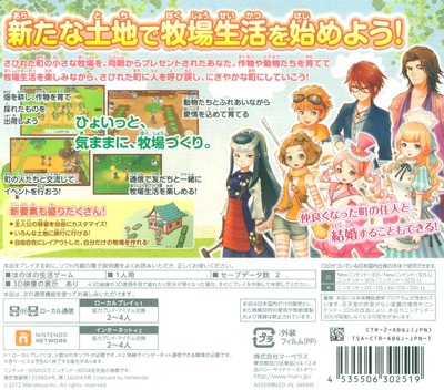 牧場物語 はじまりの大地 3DS backMB (ABQJ)