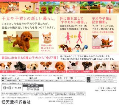 nintendogs + cats トイ・プードル & Newフレンズ 3DS backMB (ADCJ)