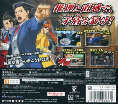逆転裁判5 3DS backMB (AGKJ)