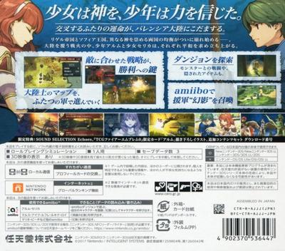 ファイアーエムブレム Echoes もうひとりの英雄王 3DS backMB (AJJJ)