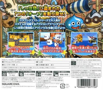 スライムもりもりドラゴンクエスト3 大海賊としっぽ団 3DS backMB (AMRJ)