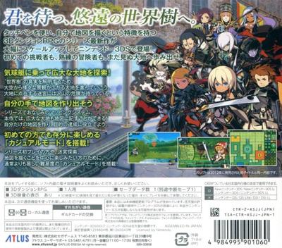 世界樹の迷宮IV 伝承の巨神 3DS backMB (ASJJ)