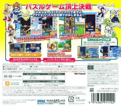ぷよぷよテトリス 3DS backMB (BPTJ)
