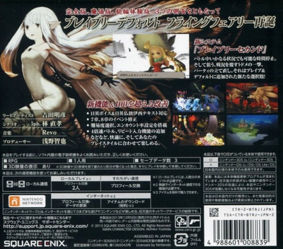 BRAVELY DEFAULT -For the Sequel- 3DS backMB (BTRJ)