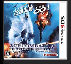 エースコンバット 3D クロスランブル 3DS cover (AC3J)