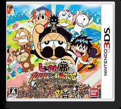 でんぢゃらすじーさんと1000人のお友だち邪 3DS cover (ADZJ)