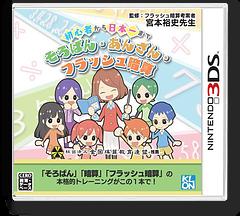 初心者から日本一まで そろばん・あんざん・フラッシュ暗算 3DS cover (AFUJ)