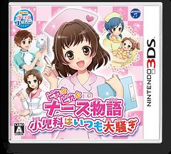ピカピカナース物語 小児科はいつも大騒ぎ 3DS cover (AG4J)