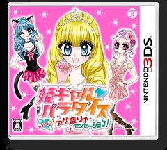 姫ギャル♥パラダイス メチカワ!アゲ盛り↑センセーション! 3DS cover (AHGJ)