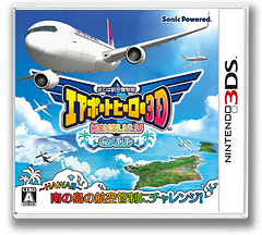ぼくは航空管制官 エアポートヒーロー3D ホノルル 3DS cover (AHWJ)