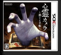 心霊カメラ 〜憑いてる手帳〜 3DS cover (ALCJ)