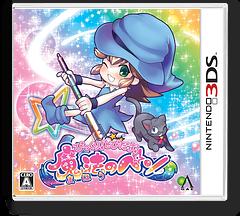 びっくり!とびだす!魔法のペン 3DS cover (AMPJ)