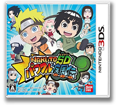 NARUTO‐ナルト‐SD パワフル疾風伝 3DS cover (AN4J)